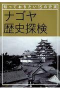 ナゴヤ歴史探検の本