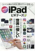 iPad forビギナーズの本