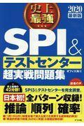 史上最強SPI&テストセンター超実戦問題集 2020最新版の本