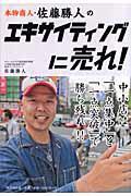 本物商人・佐藤勝人のエキサイティングに売れ!の本