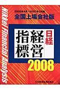 日経経営指標 全国上場会社版 2008の本