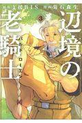 辺境の老騎士バルド・ローエン 3の本