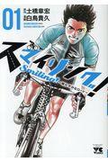 スマイリング!〜晴れやかなロード〜 01の本