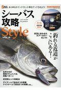 シーバス攻略Style vol.2の本