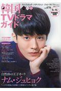 韓国TVドラマガイド vol.076の本