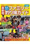 最新版関東周辺ファミリー釣り場ガイドの本