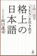 この一言で「YES」を引き出す格上の日本語の本