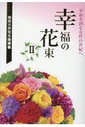 幸福の花束 2の本