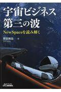 宇宙ビジネス第三の波の本