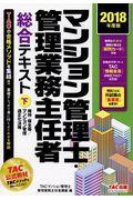 マンション管理士・管理業務主任者総合テキスト 2018年度版 下の本