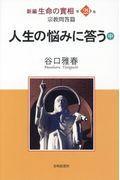 新編生命の實相 第29巻の本