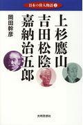上杉鷹山/吉田松陰/嘉納治五郎の本