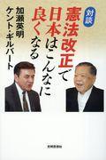 対談憲法改正で日本はこんなに良くなるの本