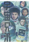 宇宙兄弟 33の本