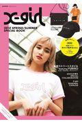 Xーgirl 2018 SPRING/SUMMER SPECIAL BOOKの本