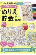 12色色鉛筆つき!100万円貯まるぬりえ貯金BOOKの本