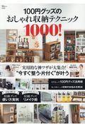 100円グッズのおしゃれ収納テクニック1000!の本
