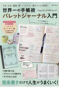 世界一の手帳術バレットジャーナル入門の本