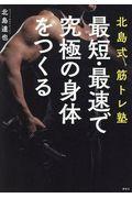 北島式筋トレ塾最短・最速で究極の身体をつくるの本