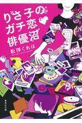 りさ子のガチ恋〓俳優沼の本