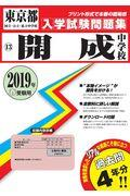 開成中学校 2019年春受験用の本