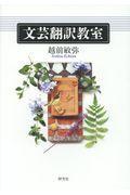 文芸翻訳教室の本