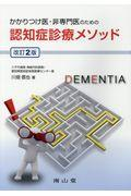 改訂2版 かかりつけ医・非専門医のための認知症診療メソッドの本