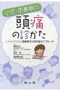 小児・思春期の頭痛の診かたの本