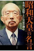 昭和天皇の名言の本