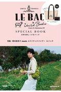 UNITED BAMBOO LE BAC SPECIAL BOOKの本