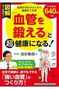 図解「血管を鍛える」と超健康になる!の本
