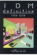 IDM definitive 1958ー2018 1958ー2018の本
