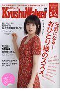 九州ウォーカー 2018 初夏の本