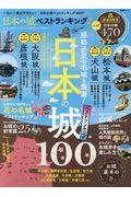 日本の城ベストランキングの本