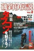 磯釣り伝説 vol.8の本