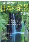 日本の絶景春夏編の本