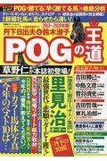 丹下日出夫と鈴木淑子POGの王道 2018〜2019年版の本