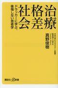 治療格差社会の本