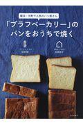 「ブラフベーカリー」のパンをおうちで焼くの本