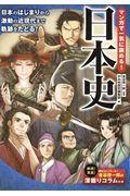 マンガで一気に読める!日本史の本