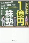 35年連戦連勝伝説の株職人が教える!1億円株塾の本
