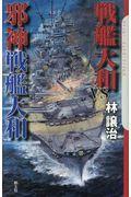 戦艦大和VS邪神戦艦大和の本