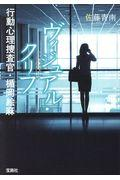 ヴィジュアル・クリフ行動心理捜査官・楯岡絵麻の本