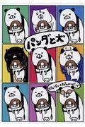 パンダと犬の本