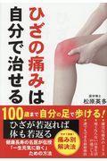 ひざの痛みは自分で治せるの本