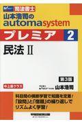 第3版 山本浩司のautoma systemプレミア 2の本