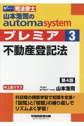 第4版 山本浩司のautoma systemプレミア 3の本
