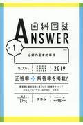 歯科国試ANSWER 2019 VOL.1の本