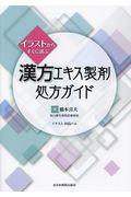 イラストからすぐに選ぶ漢方エキス製剤処方ガイドの本