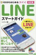 改訂版 ゼロからはじめる【ライン】LINEスマートガイドの本